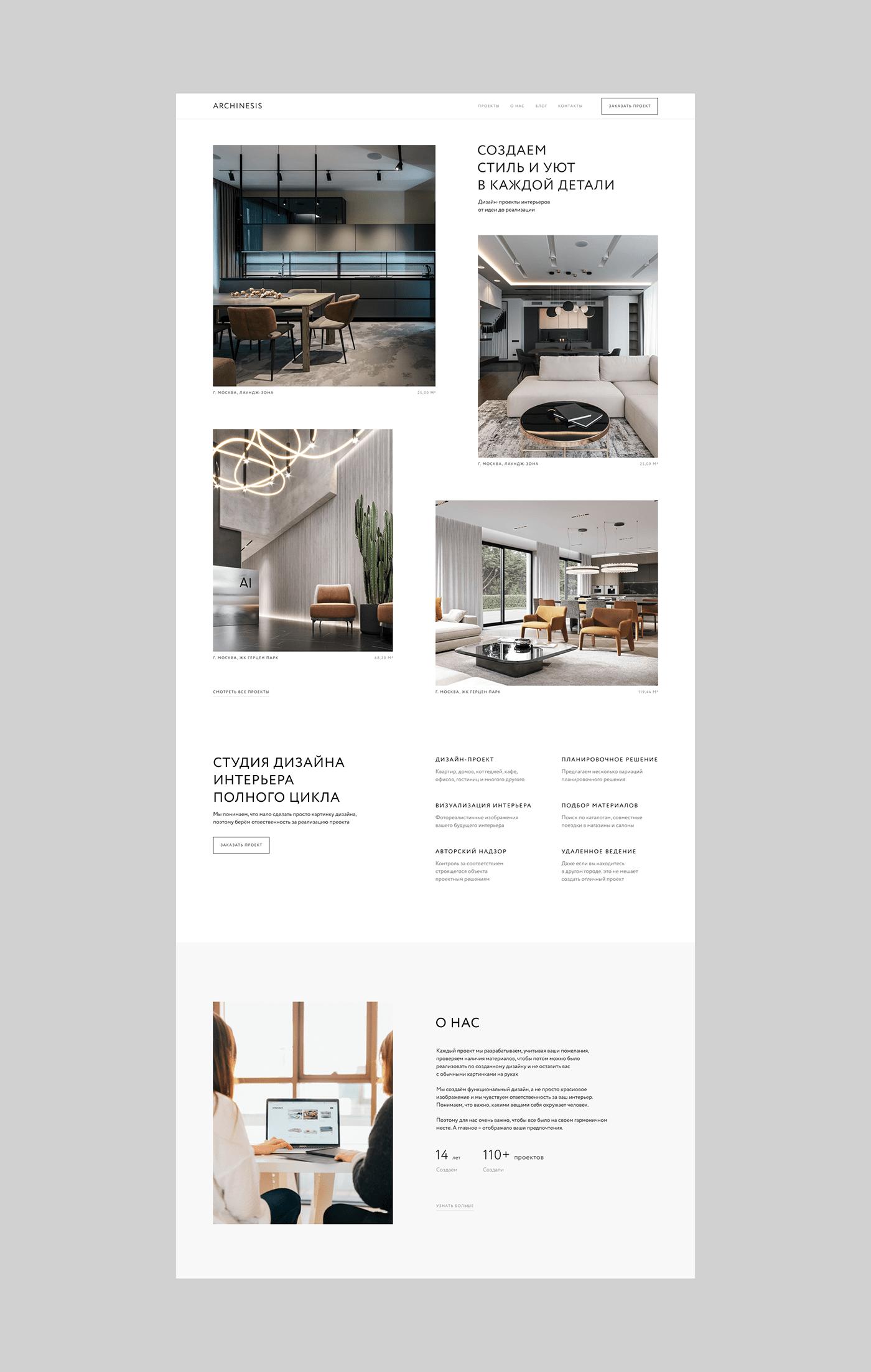 design Interior interior design  interior studio Web Website дизайн интерьера интерьер