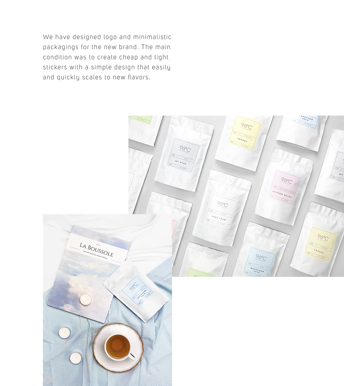 #tea #package  #Logo #Fashion #coffee #cinemagraph #minimalism animation  Packaging