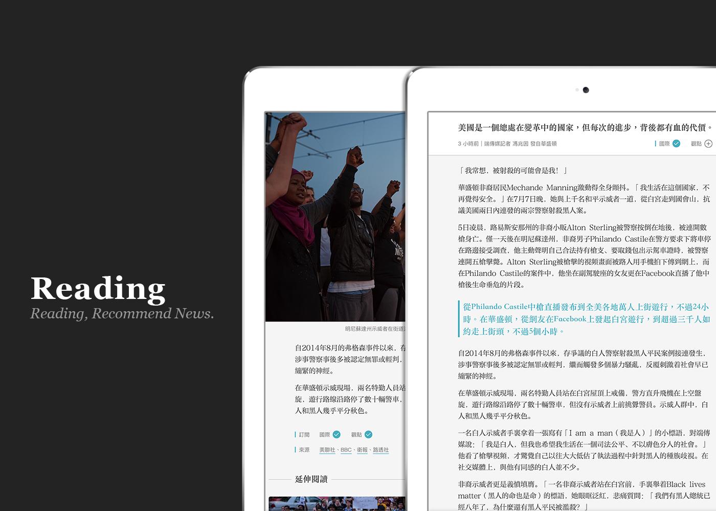 news iPad ios app journalism   newspaper media digital media chinese Reading