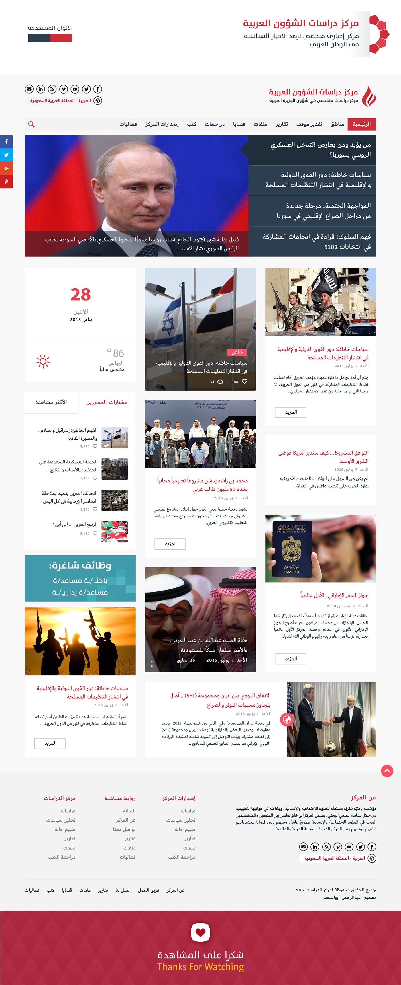مركز الدراسات,إخبارى,أخبار ,news,design