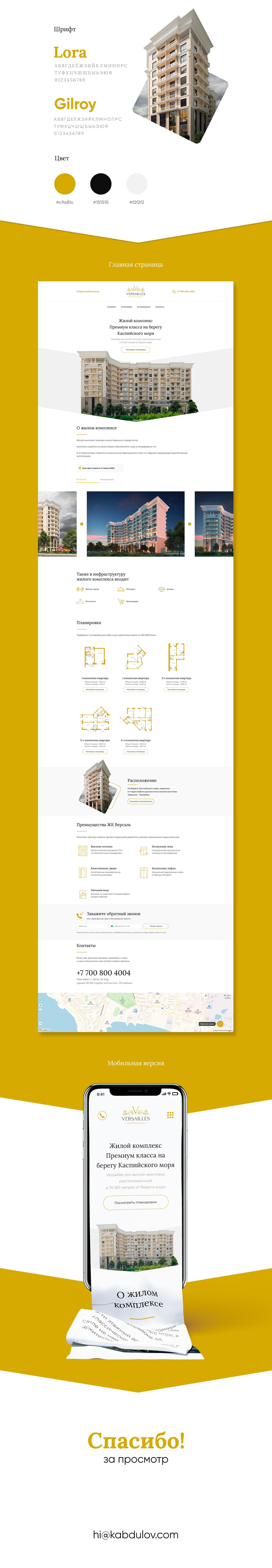 residential complex house versailles Web Design