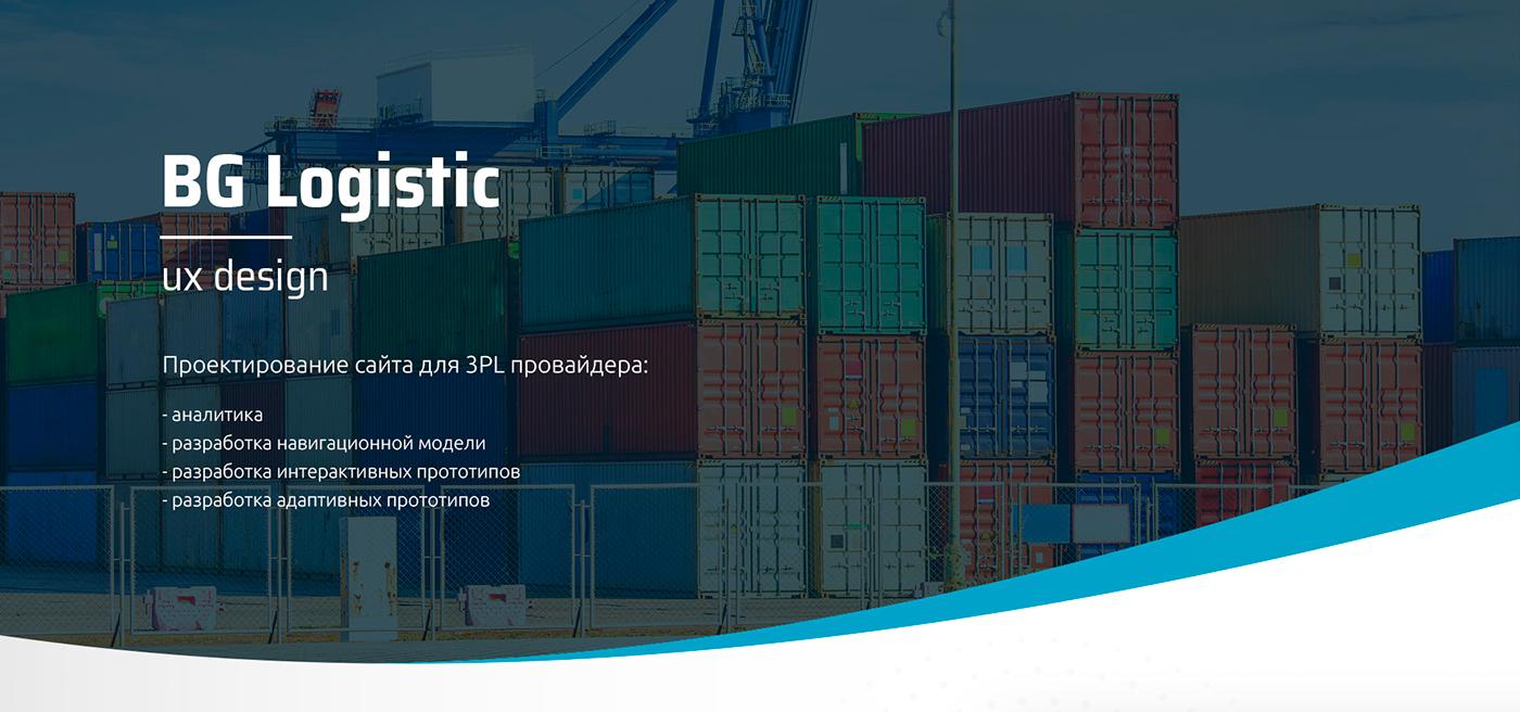 axure проектирование Прототипирование логистика Logistics грузоперевозки trucking Transport транспорт