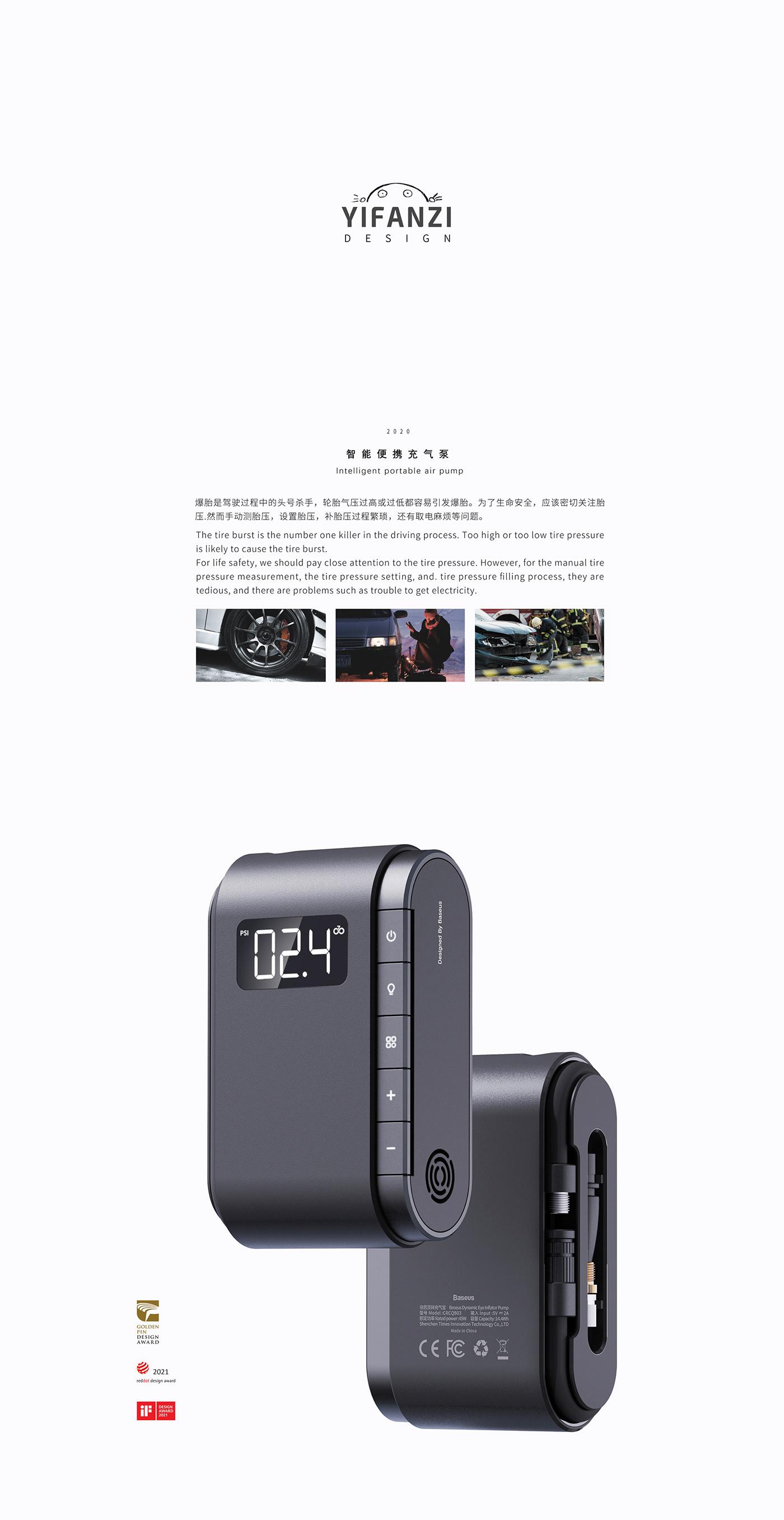 air pump Automotive products industrial design  product design  产品设计 充气泵 工业设计 车载产品