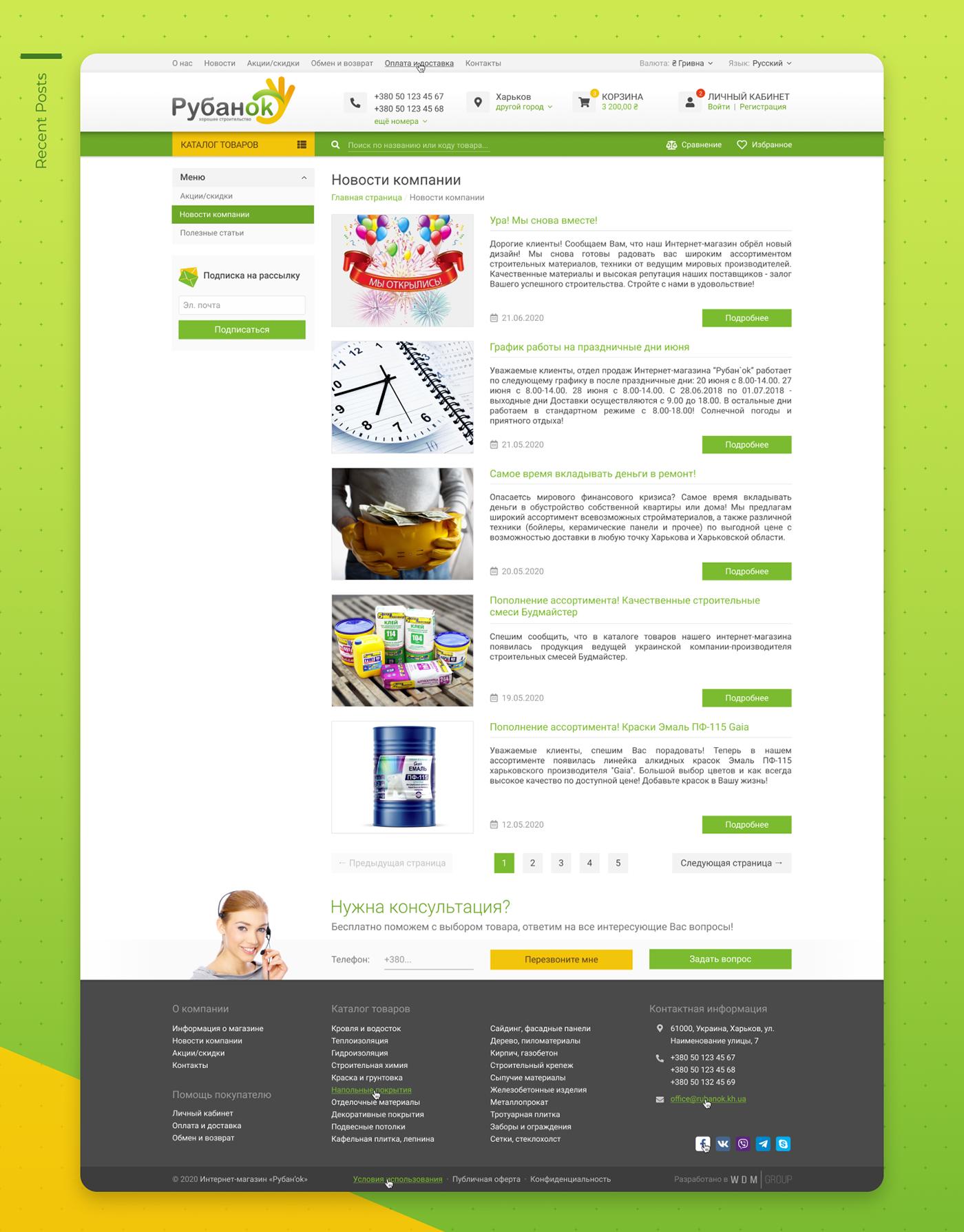 commerce construction Construction materials online store Ruban'ok Рубан'ok