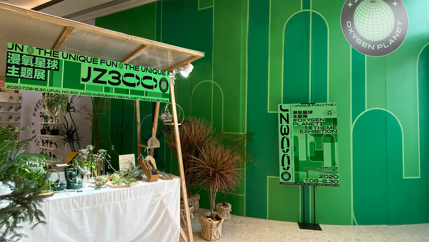 Exhibition  planet Plant poster 主视觉 展览 星球 海报 潮流 绿植