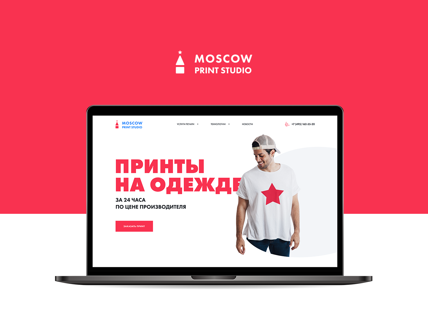 clothes constructor customization Fashion  landing landing page Printing red Russia russian