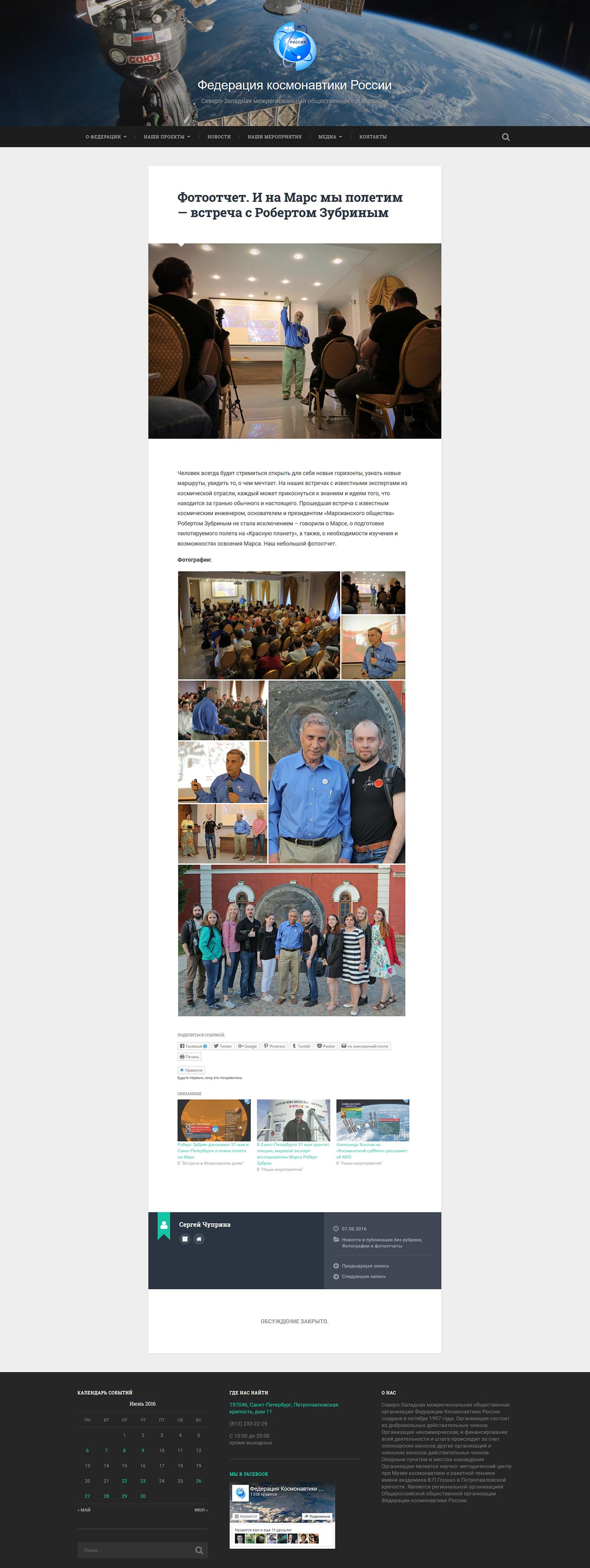 сайт федерация космонавтики доработка шаблона доработка CMS