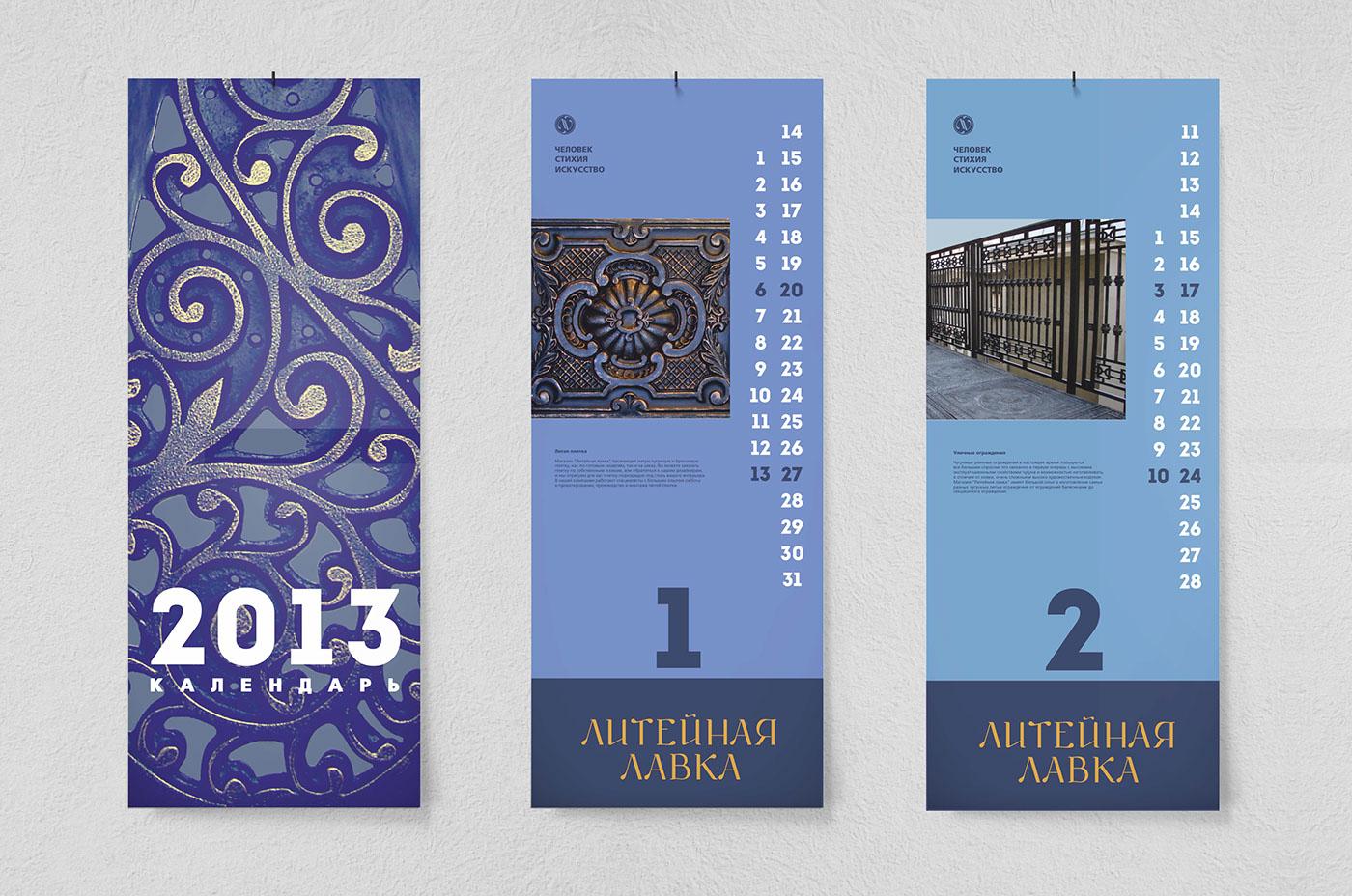 極美的36套月曆設計欣賞