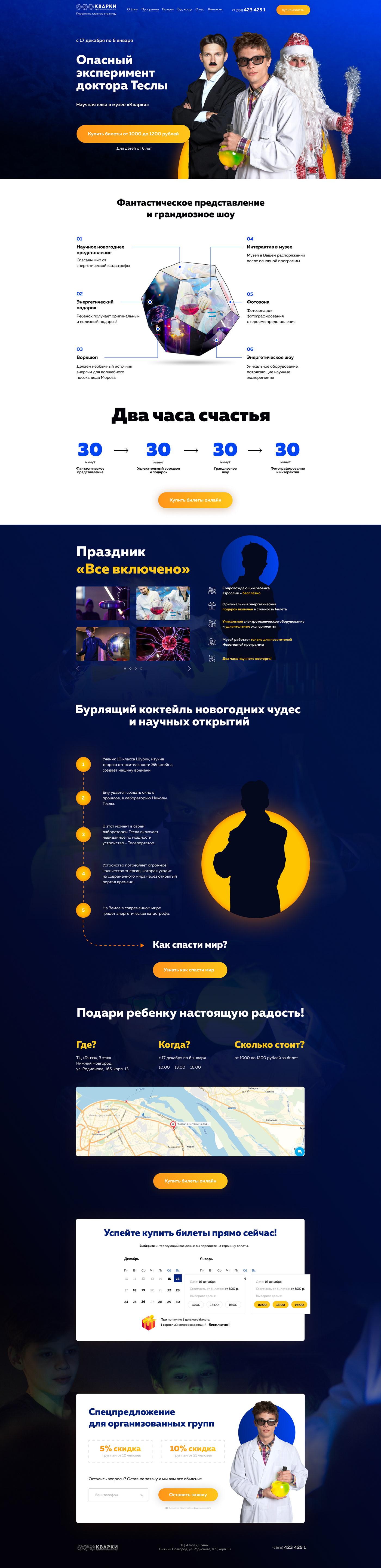Web Design  landing page new year Christmas promo festival Santa Claus Ded Moroz