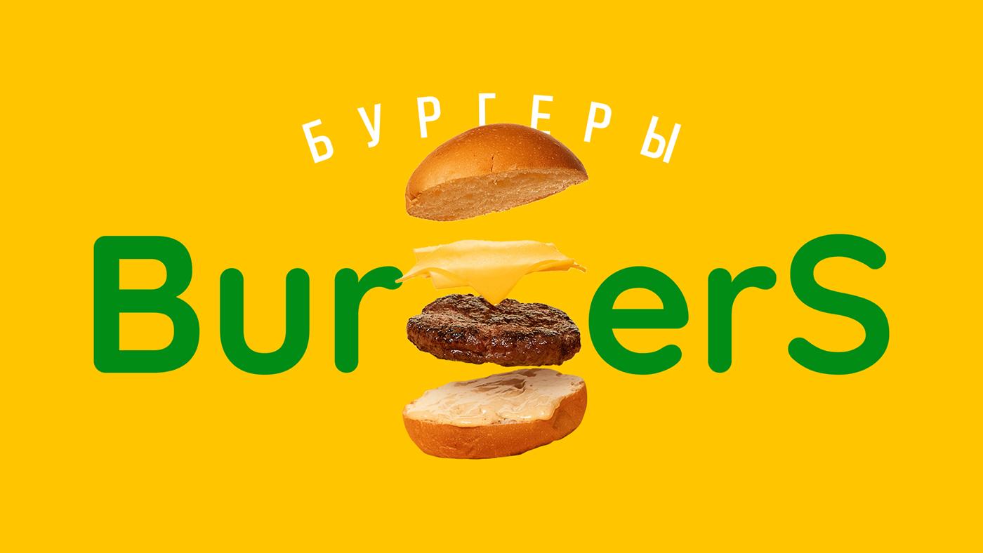 Burger Branding Burger Logo food logo логотип Логотип для Бургерной Логотип для кафе Pop Art поп арт burger idenity visual identity