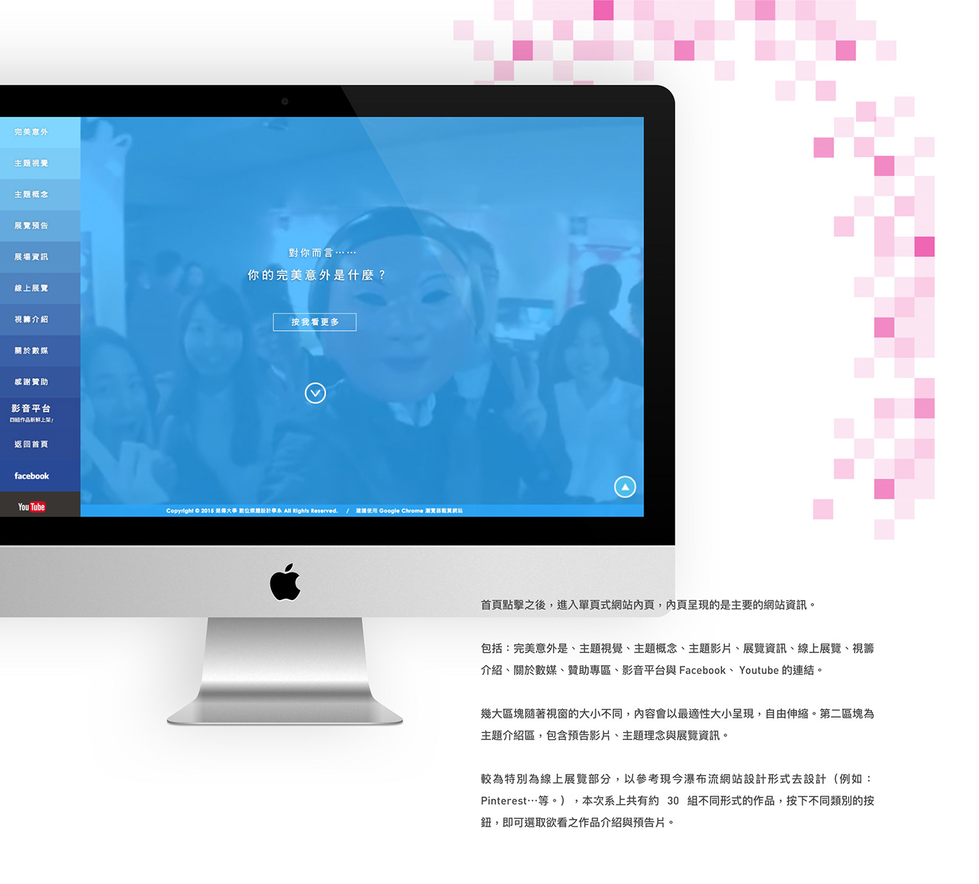 Adobe Portfolio,完美意外,銘傳,數媒系,畢業展,主視覺