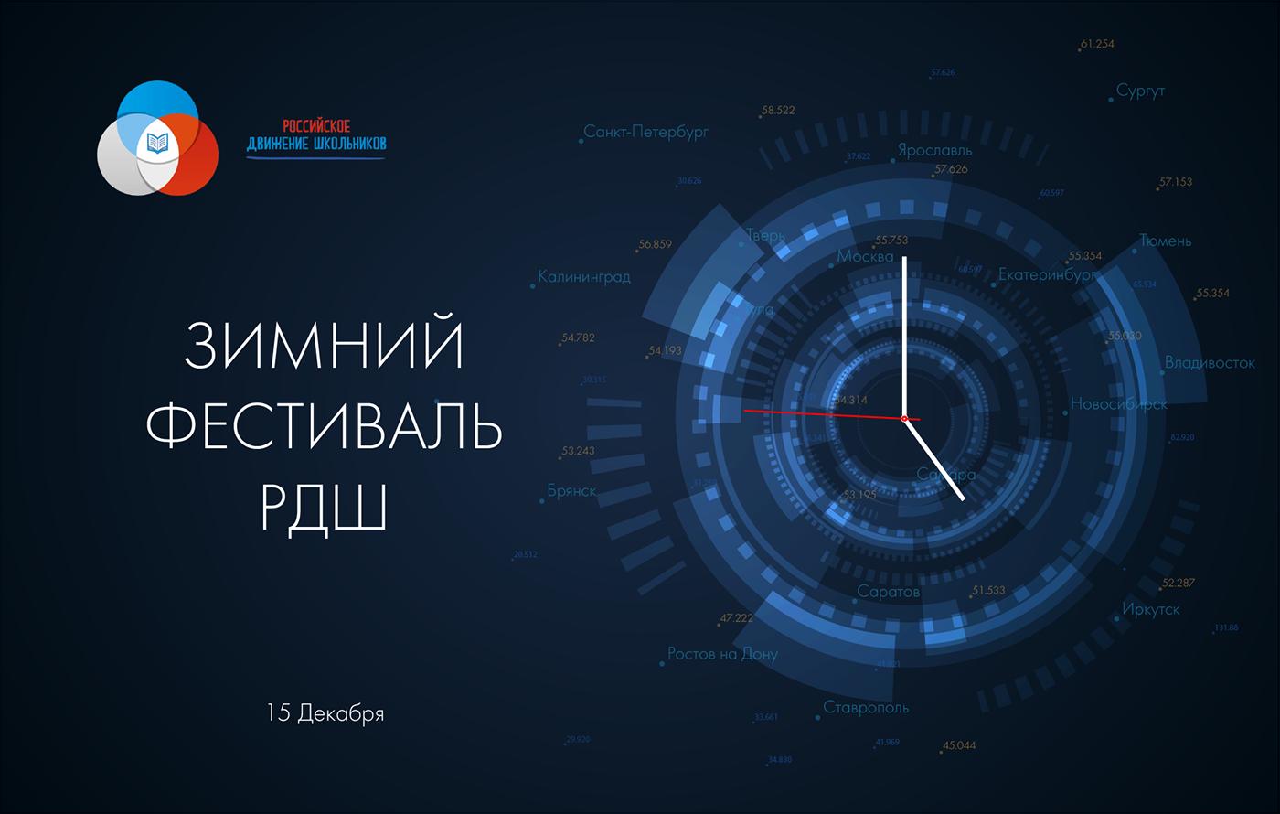 design Event graphic design  key visual Russia