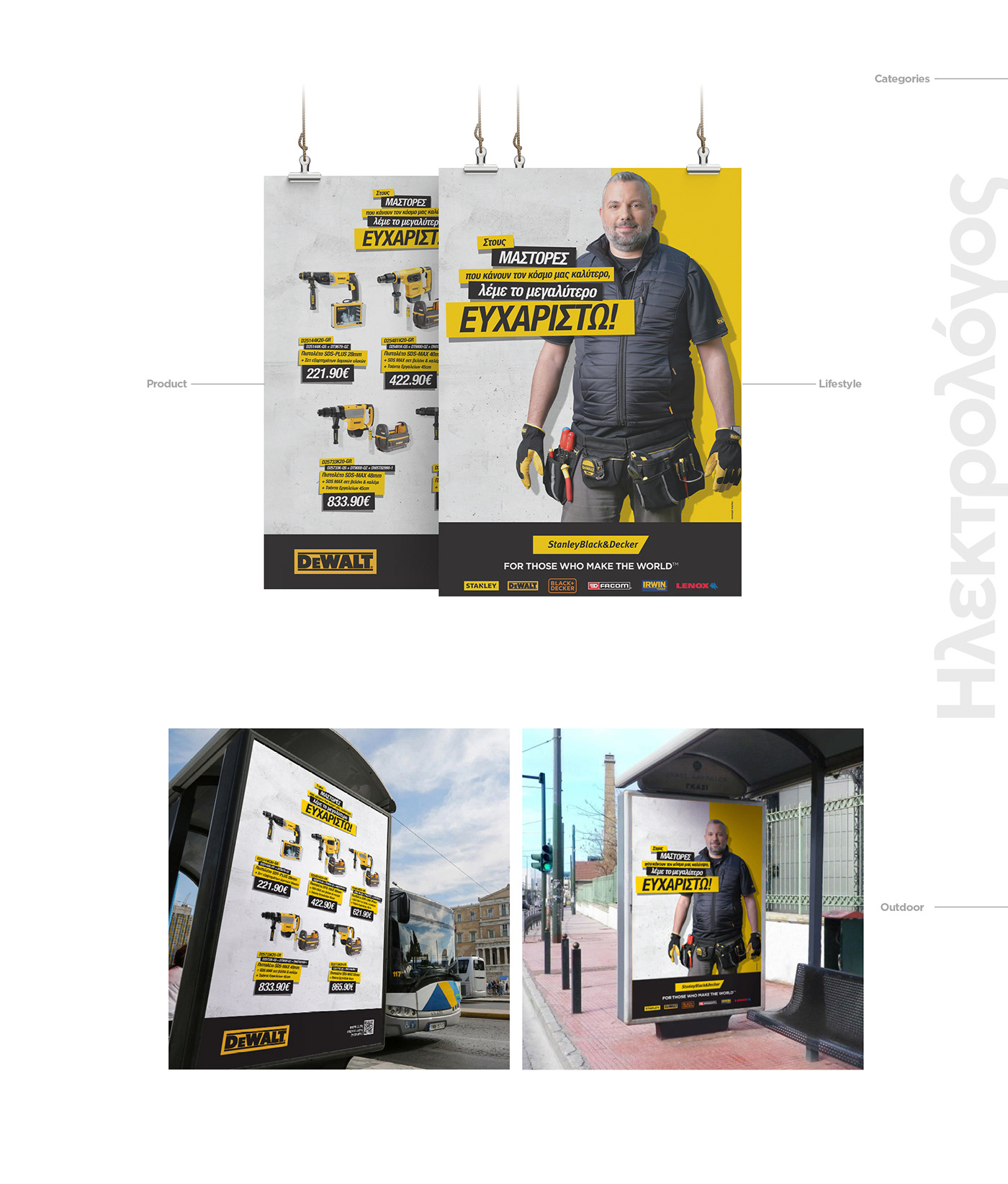campaign concept Outdoor
