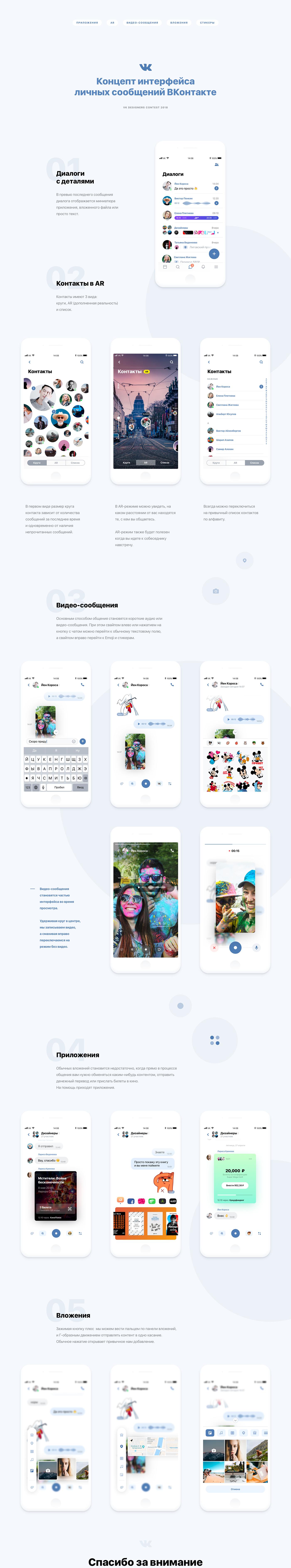 VK,vkontakte,messenger,app,UI,ios,Chat,message,Interface,AR