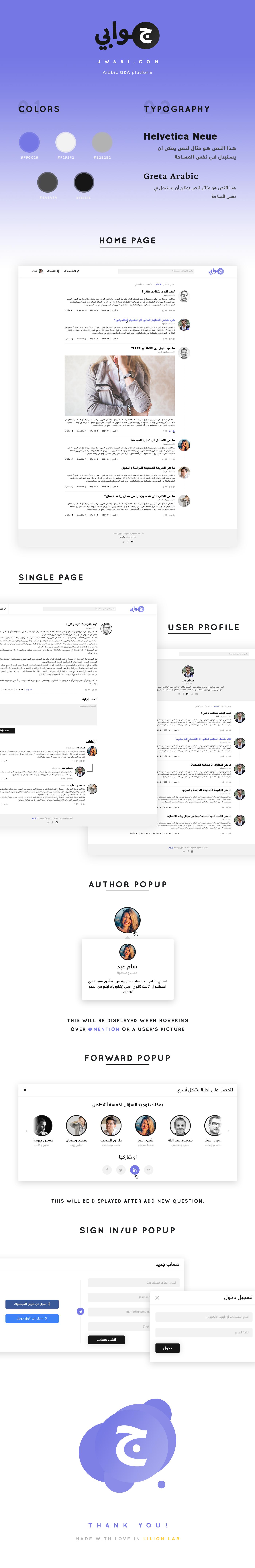 rtl arabic q&a ux UI Website design discussion community comments