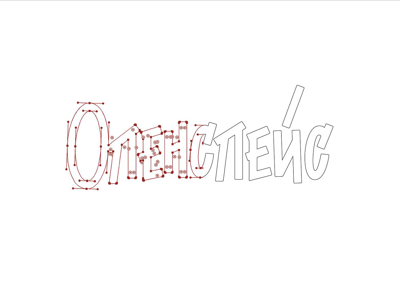 Calligraphy   Clothing Cyrillic Handlettering Merch souvenirs Soviet Streatwear tshirt type