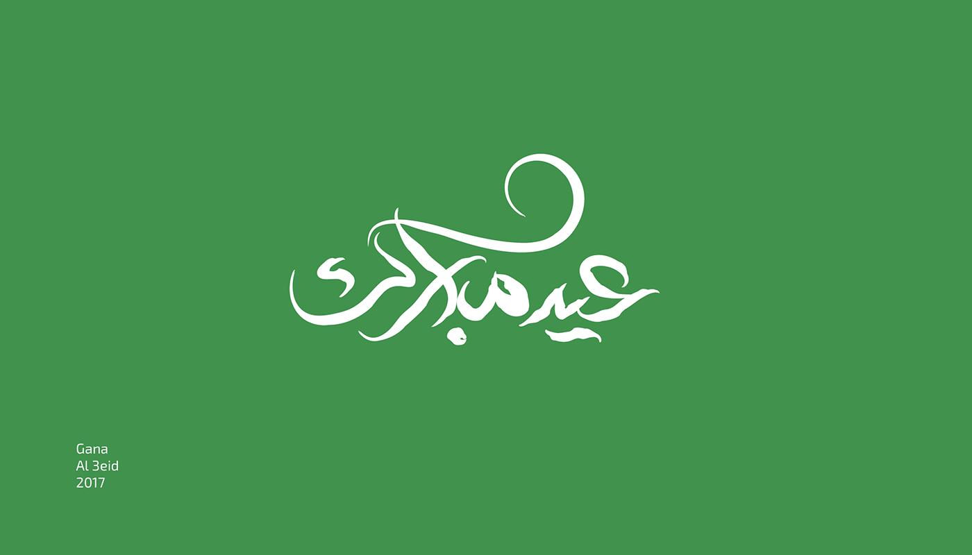 تايبوجرافي مخطوطات جانا العيد . Gana el3eid | free typography 9e674853944981.5947bea05b16b