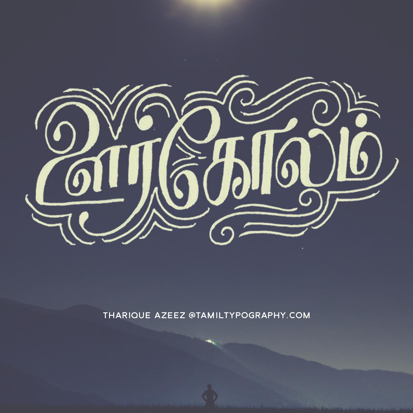 tamil tamiltypography tamilfont tamilmovietitle tamilbooktitle lettering Typeface Tamizh tamildesign