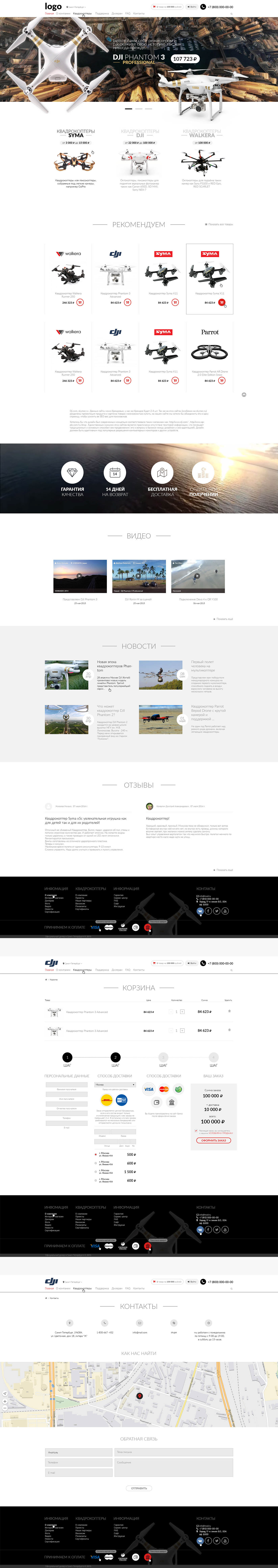 квадрокоптеры DJI интернет-магазин дизайн сайта Website Design Webdesign UI/UX Сайт под ключ Website