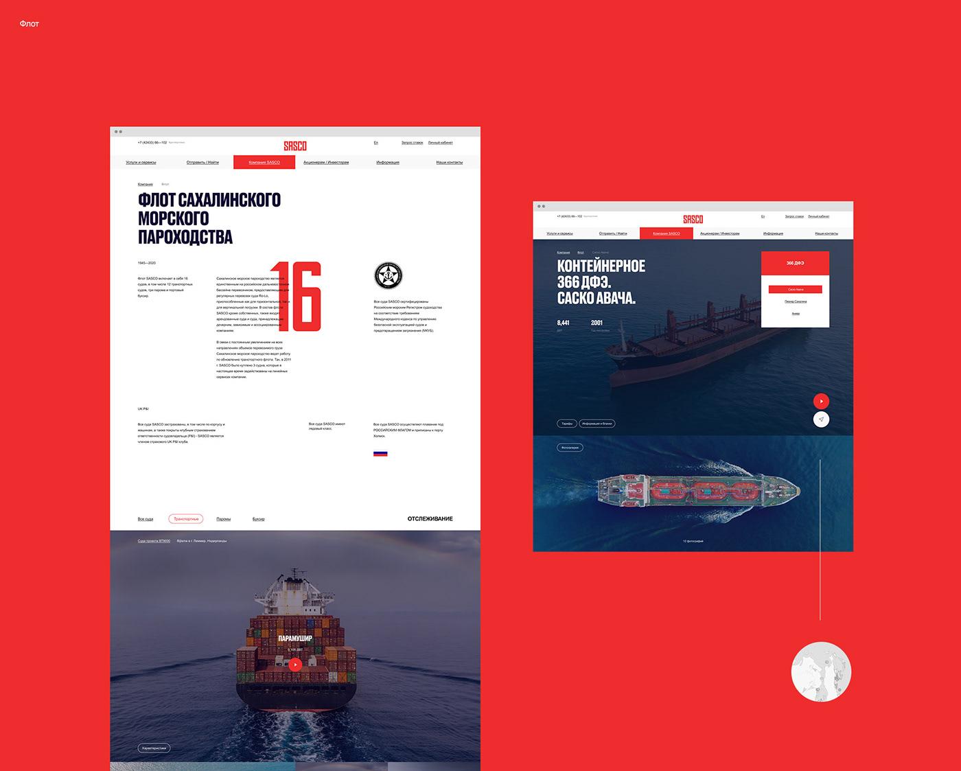 Cargo corporate desktop ferry minimal mobile promo Russia Web Website
