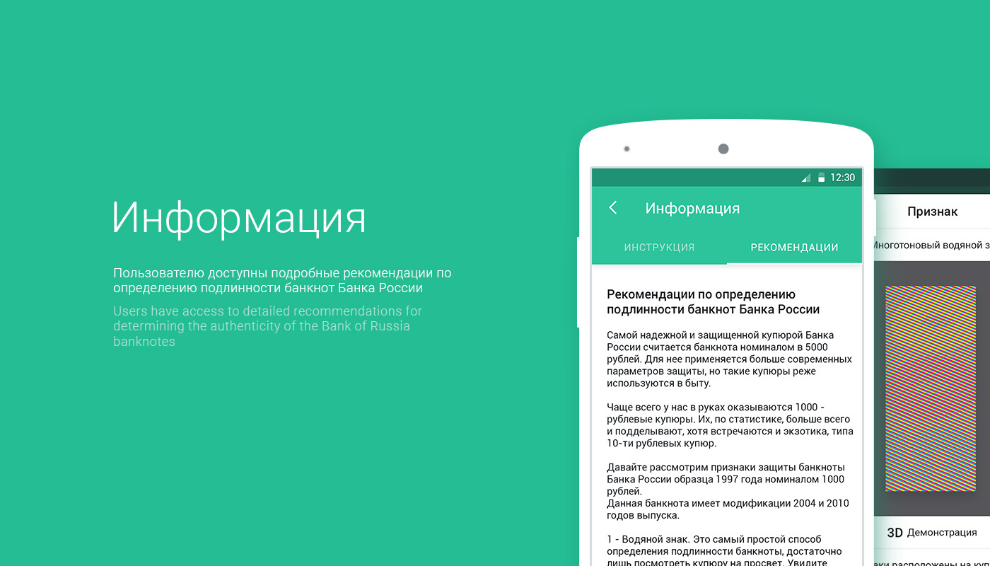 UI ux android nexus material flat Bank Banknote bill ruble money security features Mobile app app mobile