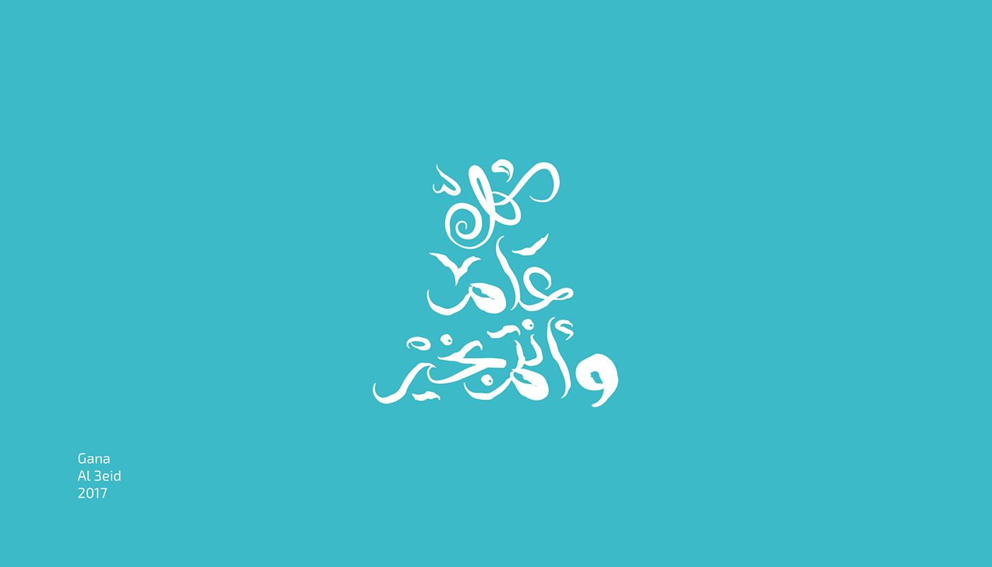 تايبوجرافي مخطوطات جانا العيد . Gana el3eid | free typography A13d1a53944981.5947bea05a76a