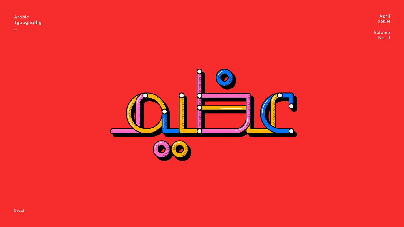 arabic art direction  black and white Calligraphy   colorful Hassaan Hassan mohamed type typography