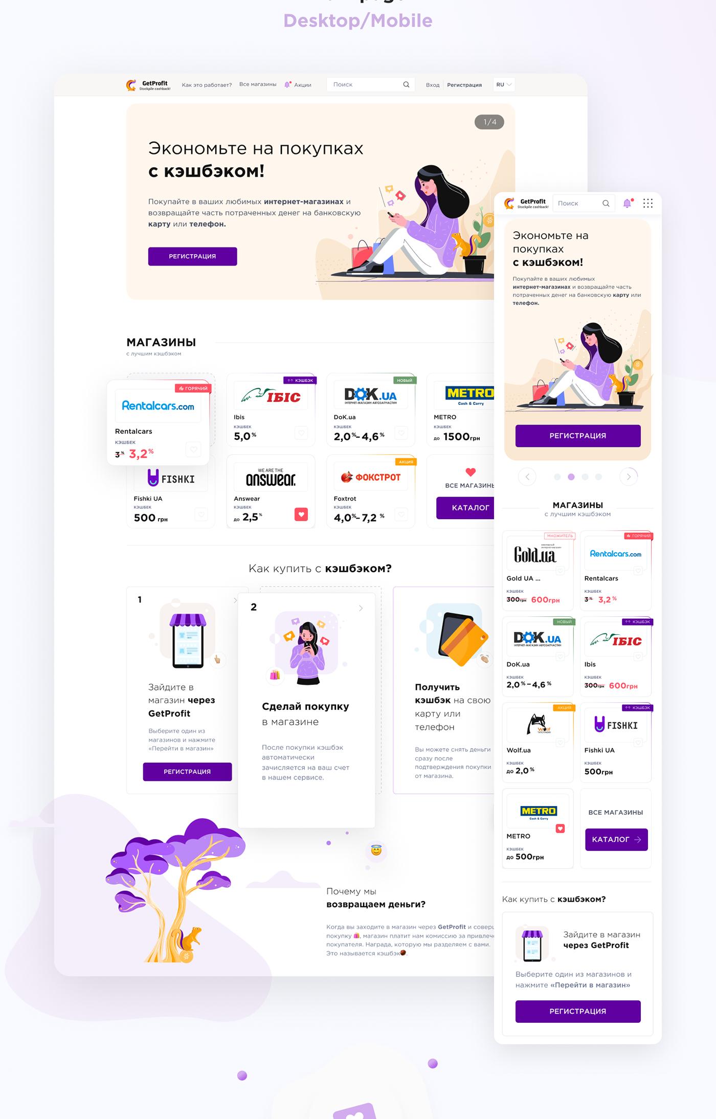 cashback design ILLUSTRATION  iu ux Web