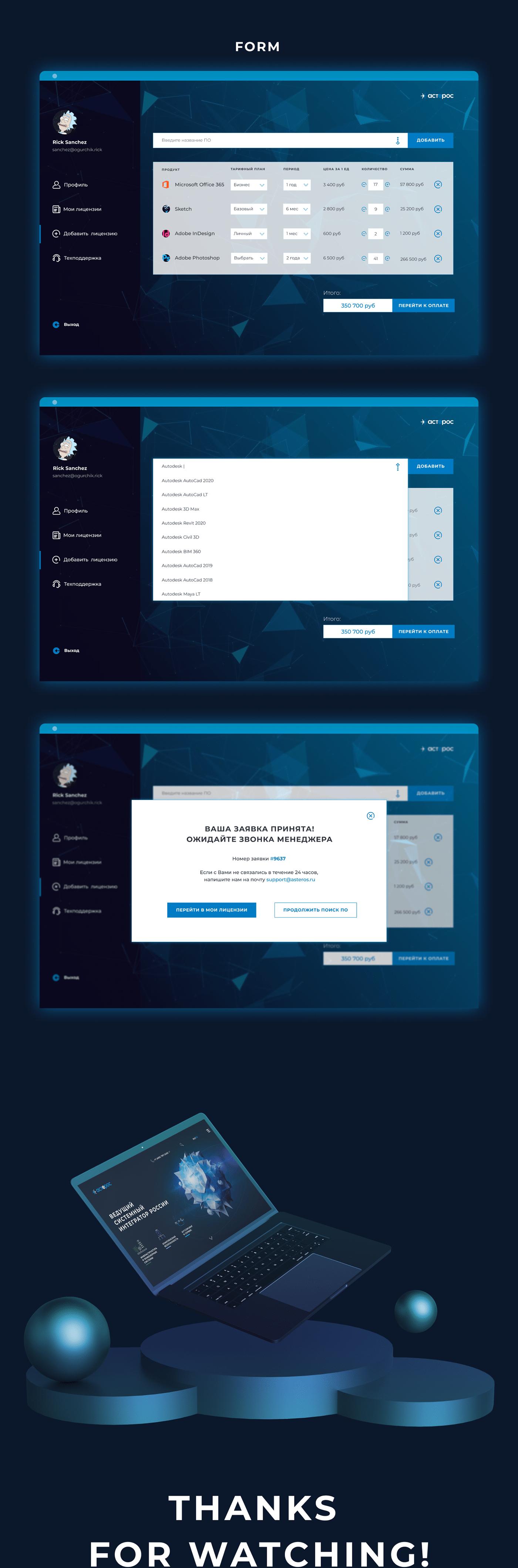 asteros corporate Isometric IT UI ux Website e-commerce SkillBox