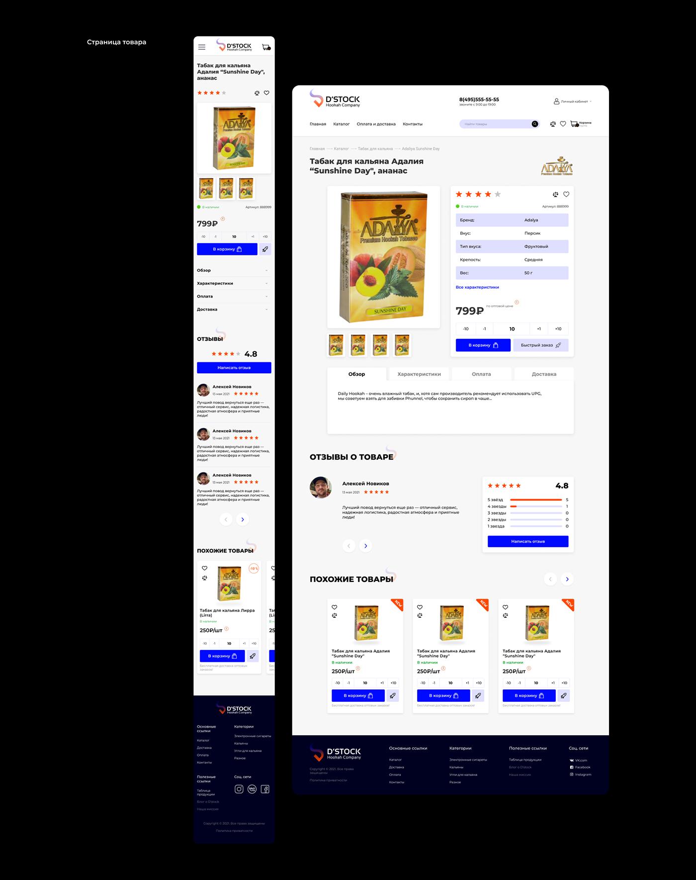 design store UI UI/UX ux uxui Webdesign дизайн интернет-магазин сайт