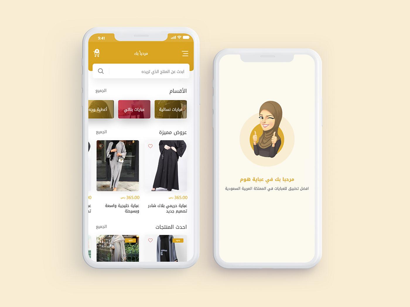 3bayat app mobile mobileapp UI UI/UX ux xD