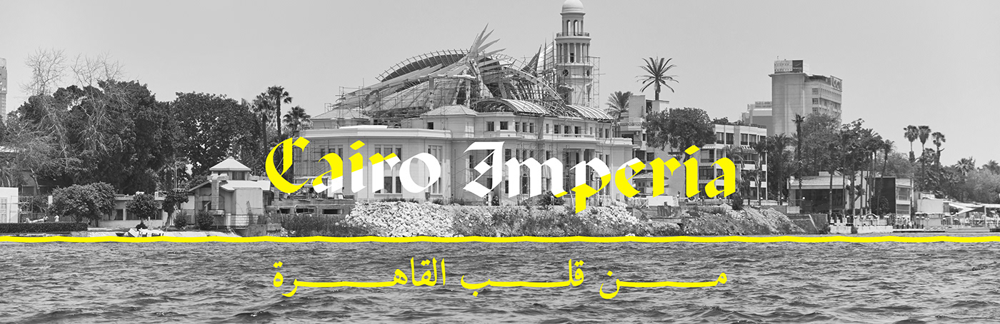 Blackletter cairo Cairo Imperia Calligraphy   egypt arabic Visual Brand Identity posters posterdesign poster