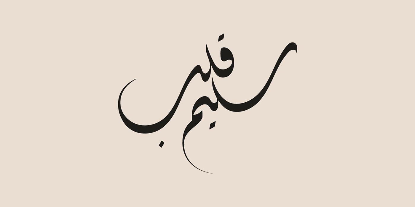 arabic arabiclogos arabictype   Arabictypography Calligraphy   lettering Logotype type typography   wordmark\