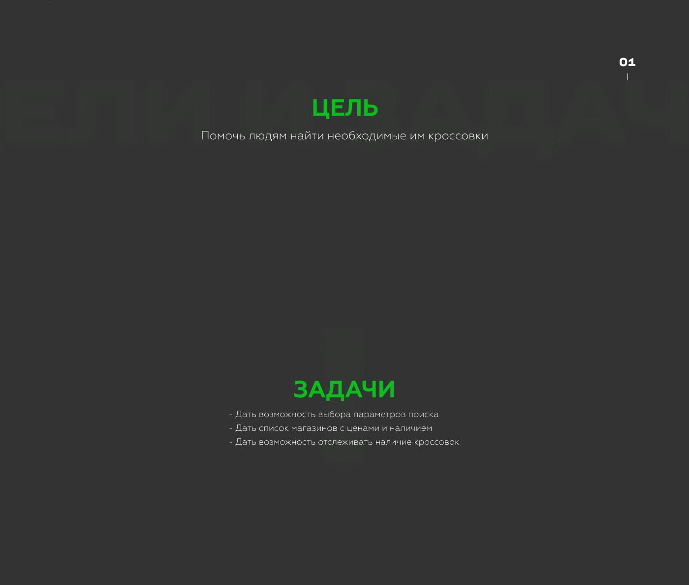 ux UI ux/ui sneakers design приложение дизайн кроссовки дизайн интерфейса интерфейс