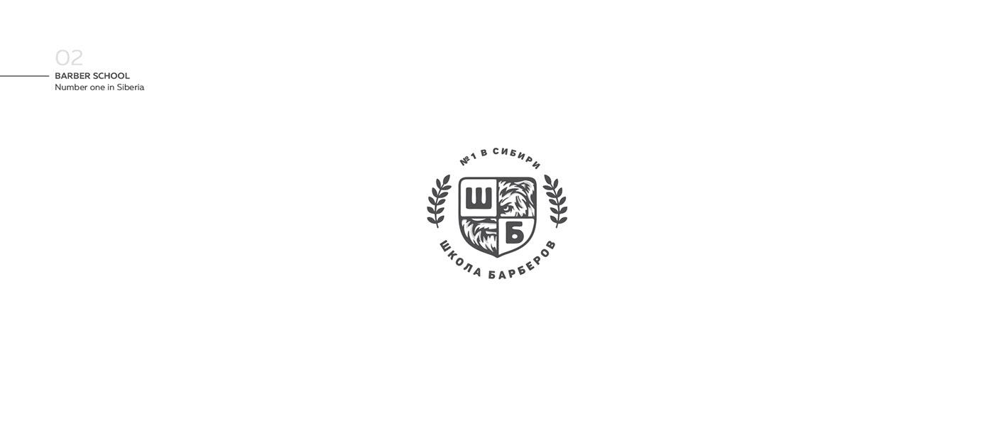 логотип для барбер шопа