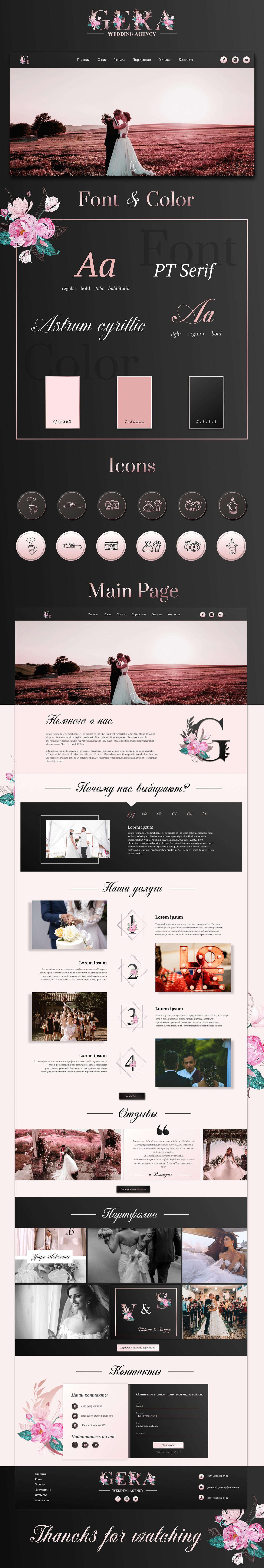 agency design Webdesign Website wedding desktop Events Figma landing page UI/UX