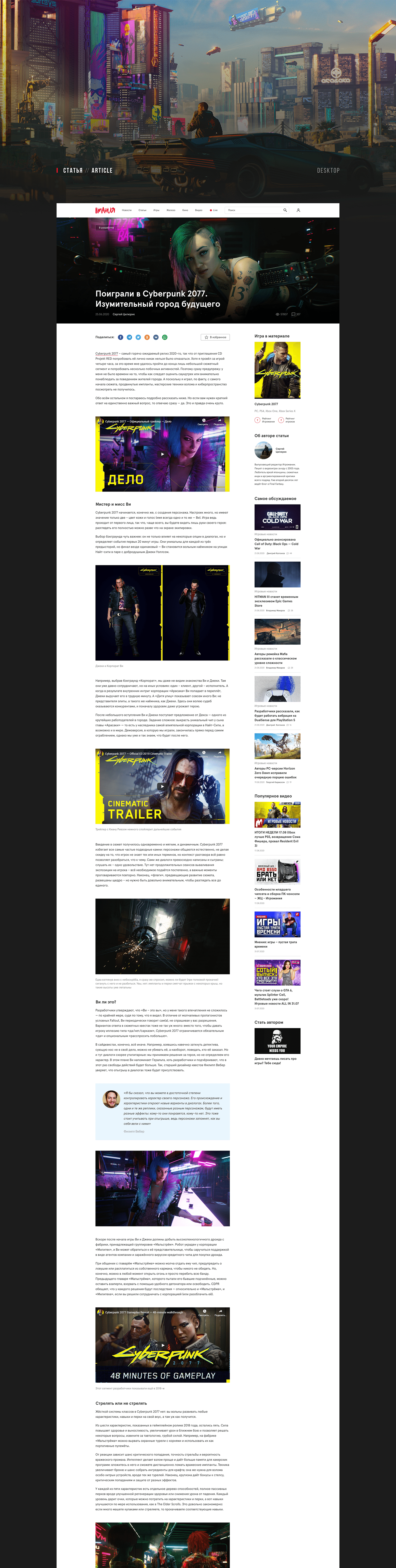 Games Gaming magazine news UI ux Webdesign Website gaming news gaming portal