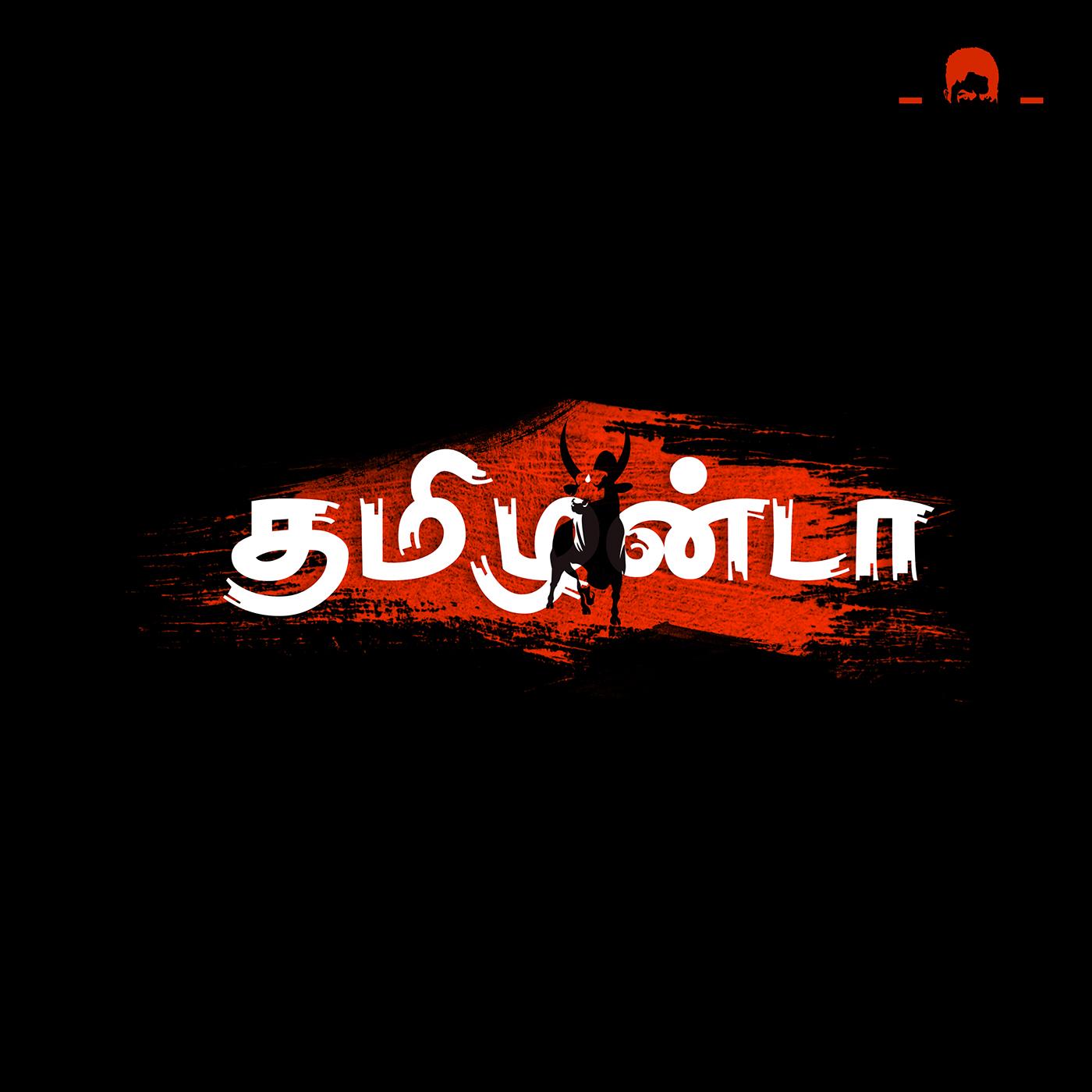Tamilanda On Behance