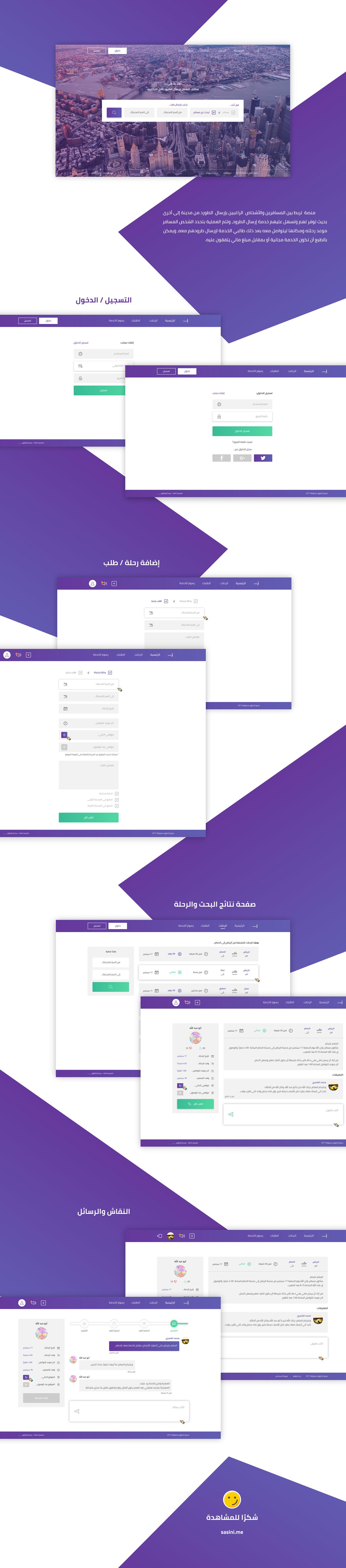 Web Website UI/UX user interface user experience parcels designer design
