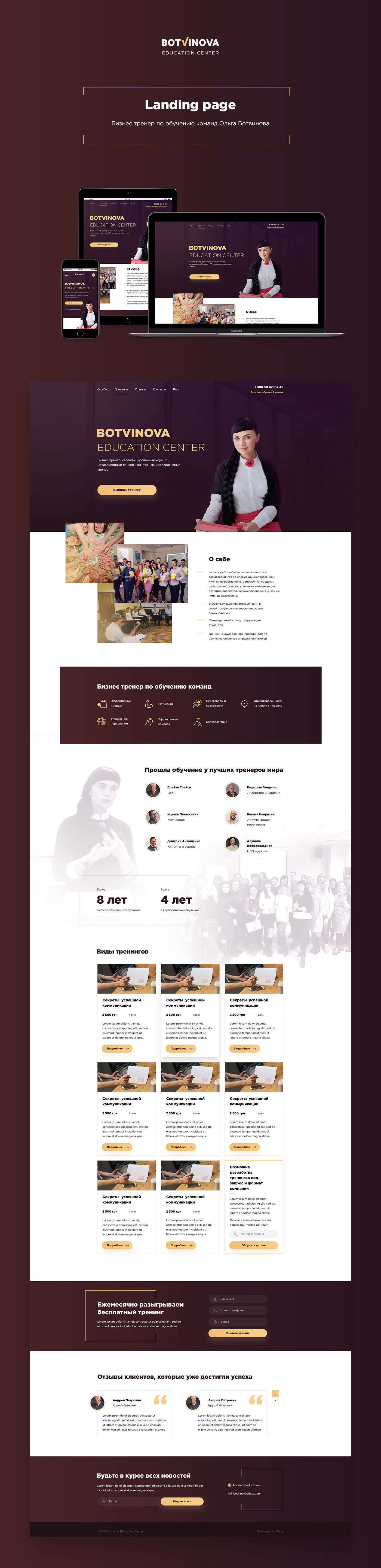 landing page Singlepage Education Couch business trainer Coach design trends Web Design