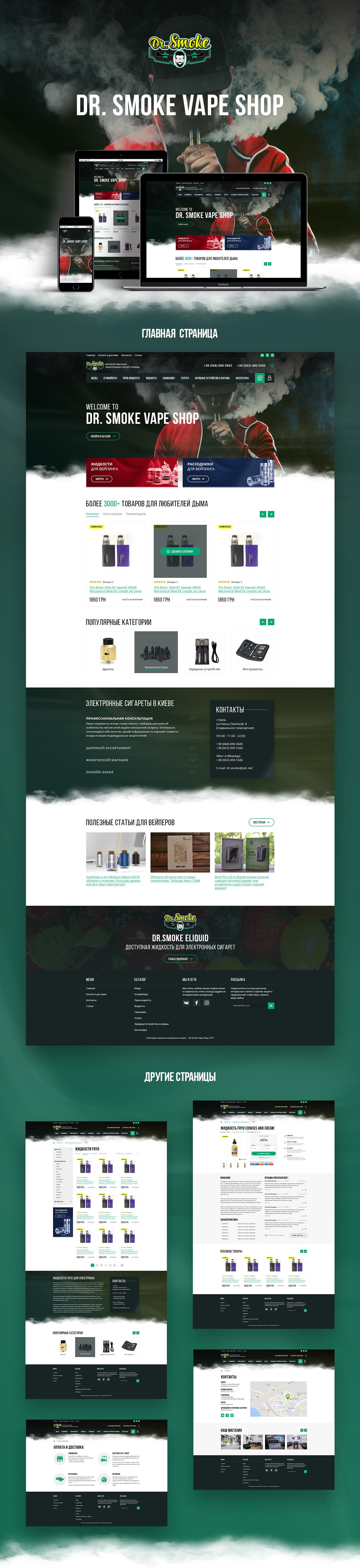adobe photoshop Website Interface UI ux Ecommerce Vape shop