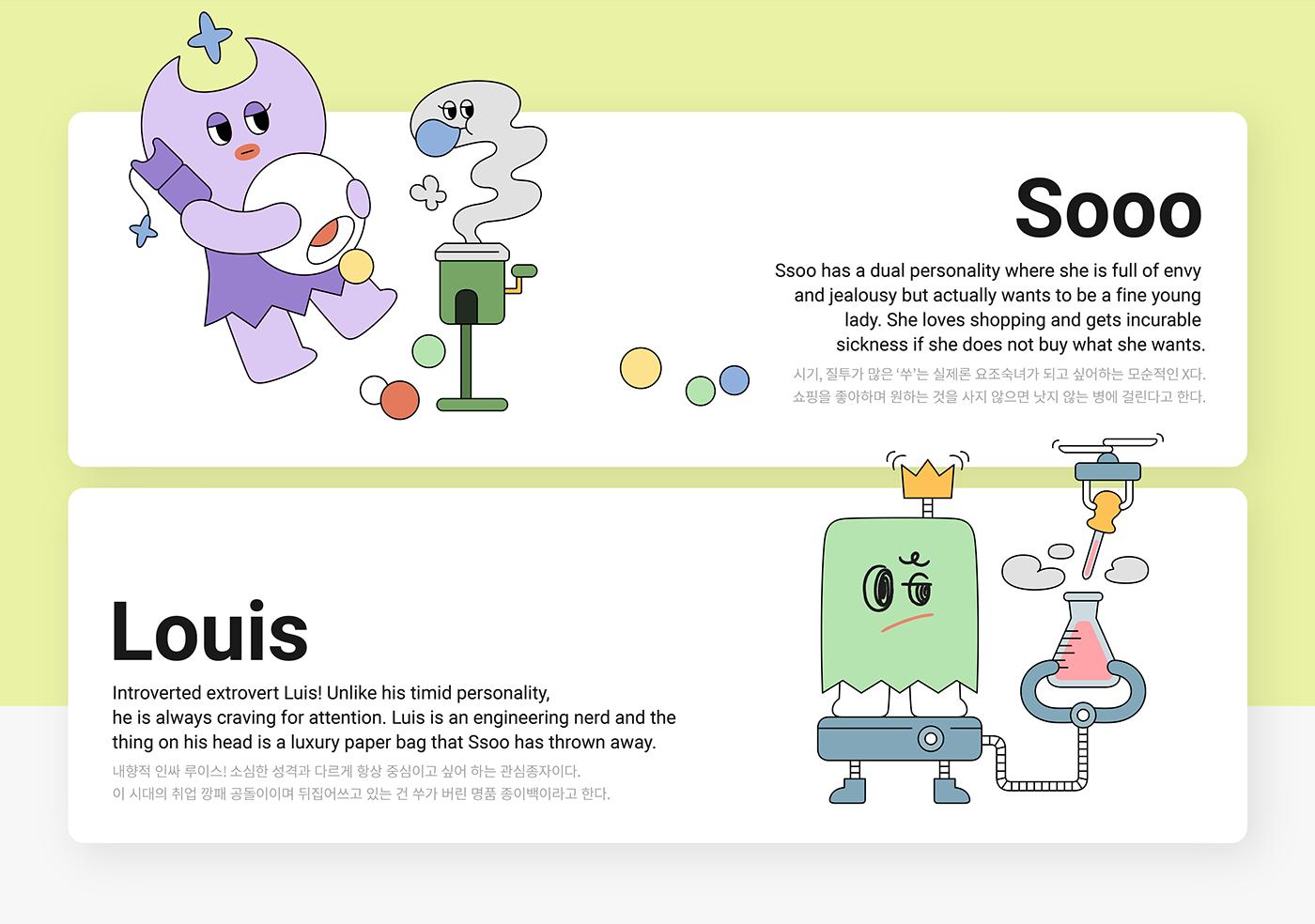 branding  Character Character design  ILLUSTRATION  motion 插画 캐릭터