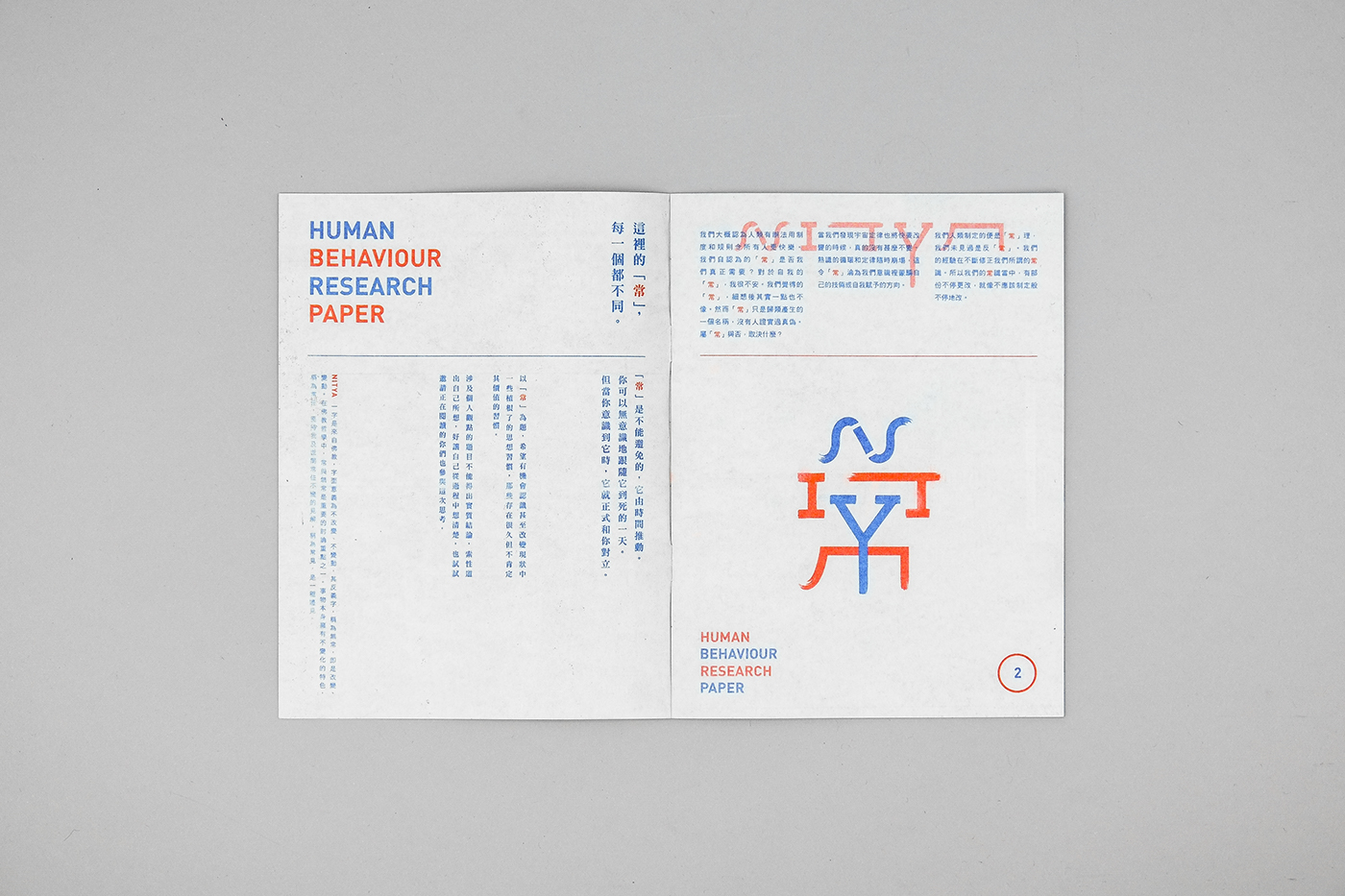 Humanity research papers