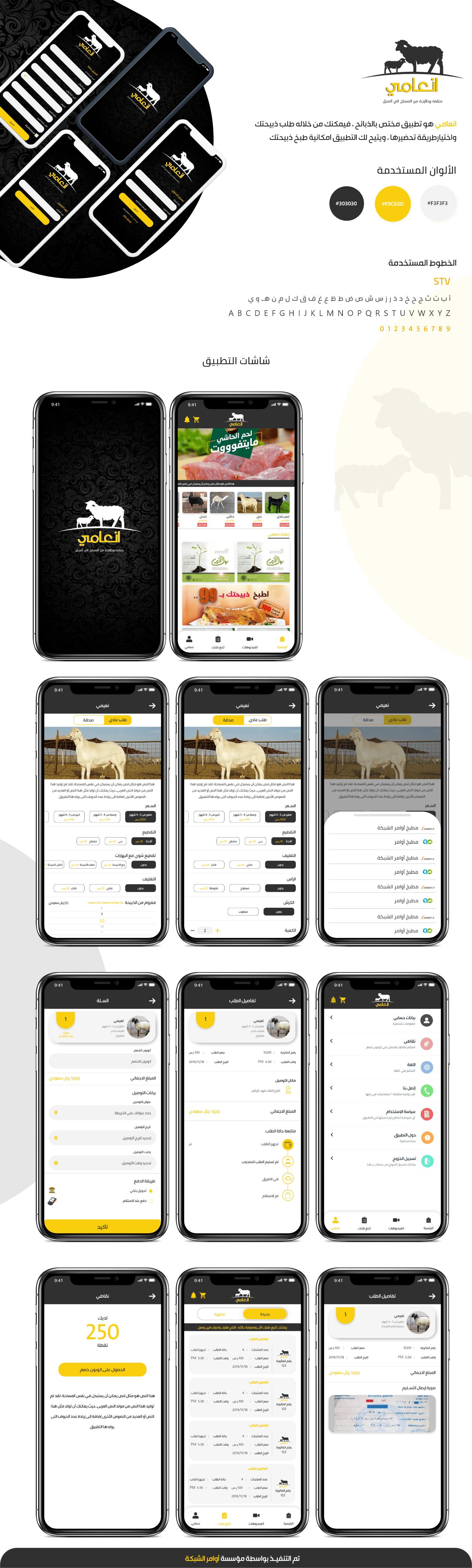 Food  meat mobileapp UI uiux ux