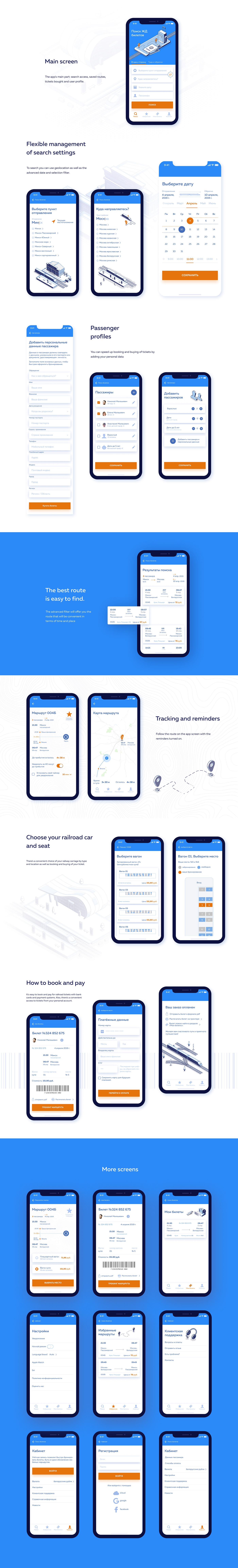UI ux ios app interaction motion animation  railway tickets online