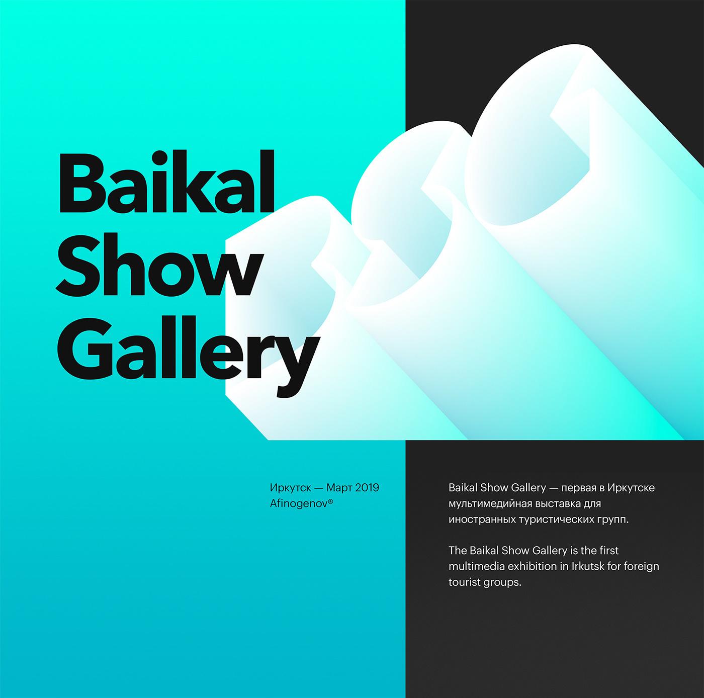 cyan festival Exhibition  gallery baikal Show irkutsk identity branding  inspire