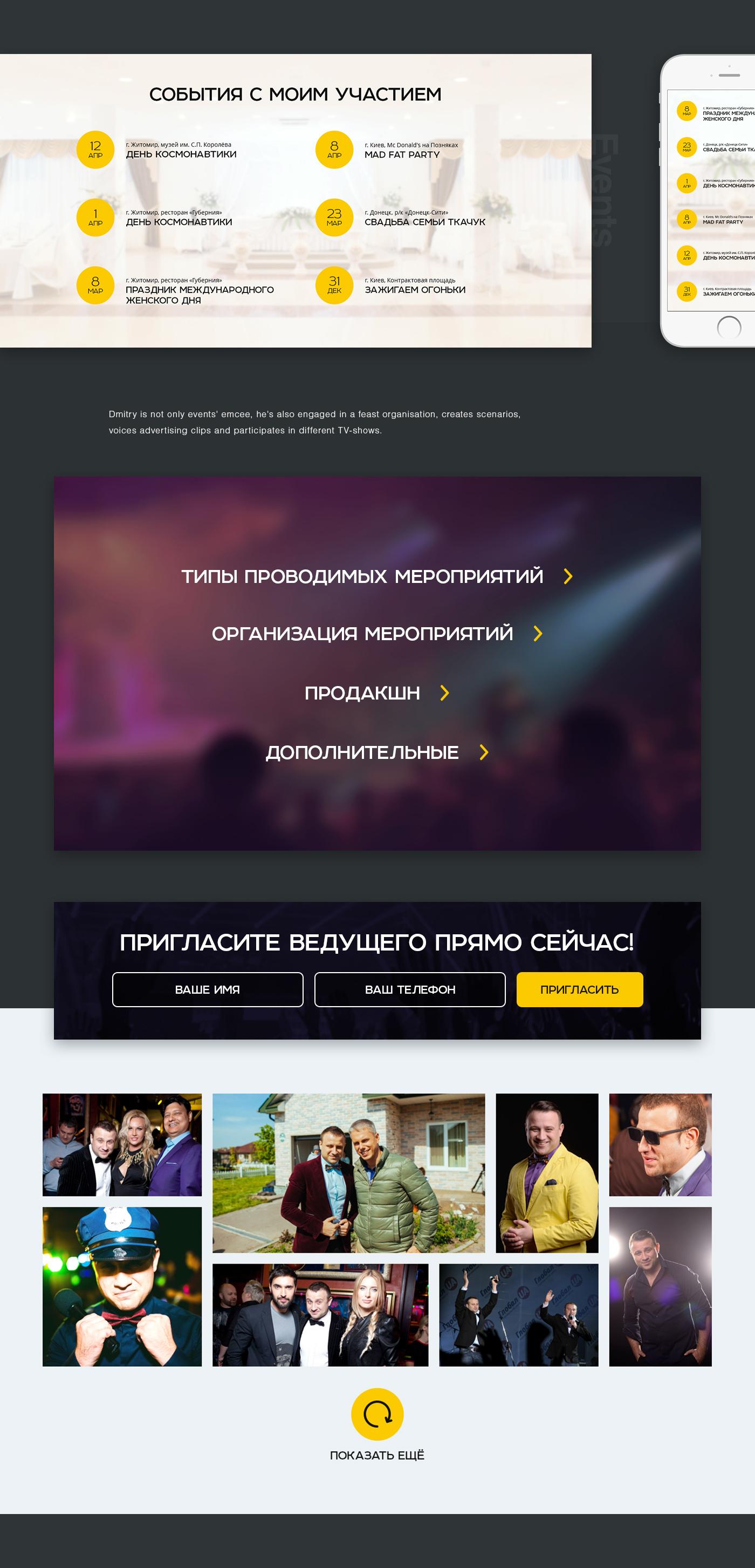 Entertainer mc landing page artist Web Website 3D landing party UI