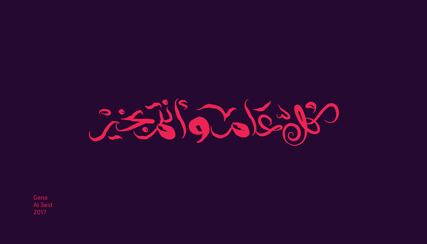 تايبوجرافي مخطوطات جانا العيد . Gana el3eid | free typography Aa789253944981.5947bea059b74