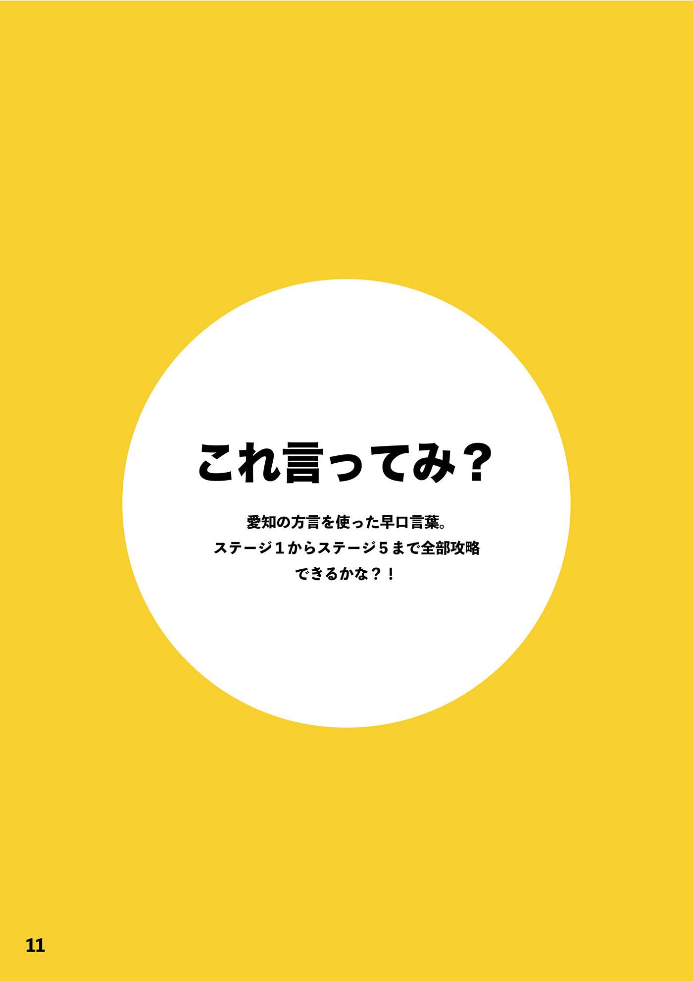 弁 早口 言葉 名古屋 【名古屋】名古屋人が標準語だと誤解している名古屋弁