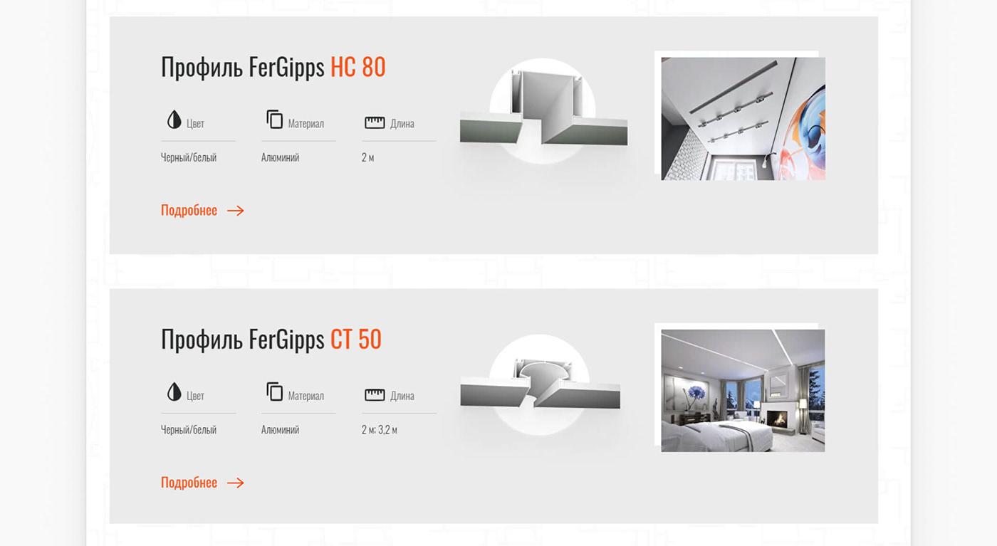 catalog Catalogue industrial design  Interior interior design  Producing product tilda потолок